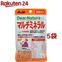 ディアナチュラスタイル マルチミネラル 20日分(60粒*5袋セット)【Dear-Natura(ディ...