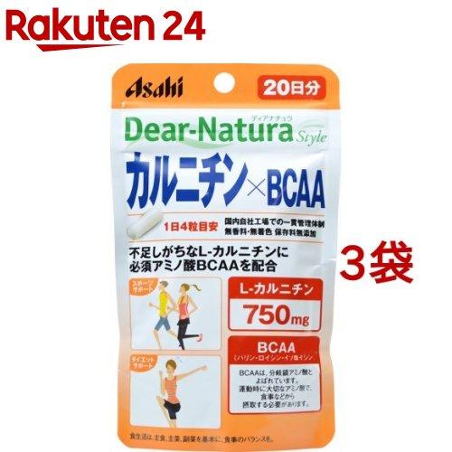 ディアナチュラスタイル カルニチン*BCAA 20日分(80粒*3袋セット)【Dear-Natura(ディアナチュラ)】