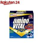 アミノバイタル プロ(30本入)【diet2020-7】【アミノバイタル(AMINO VITAL)】