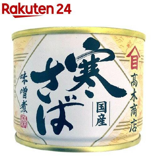 桜井食品 高木商店 寒さば味噌煮 190g ×6個