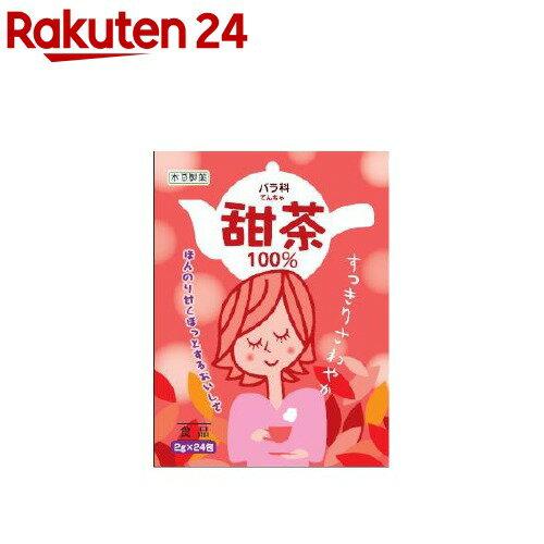 本草製薬 ホンゾウの甜茶 2gX24 [3737]