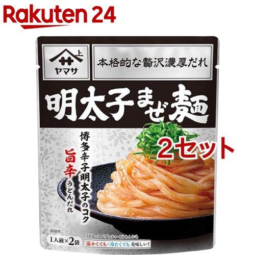 ヤマサ醤油 明太子まぜ麺(2食) 3袋 麺つゆ