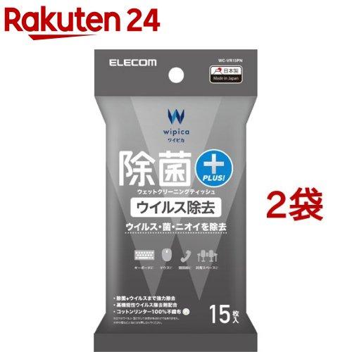 エレコム ウェットティッシュ 除菌 ウイルス除去 消臭 ハンディ WC-VR15PN(15枚入*2袋セット)【エレコム(ELECOM)】画像
