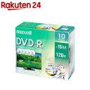 マクセル 録画用 DVD-R 120分 デザイン 10枚(1...