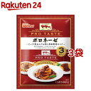 マ・マー PRO TASTE ボロネーゼ 3袋入り(420g*3袋セット)【マ・マー】