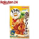 【訳あり】正田 冷凍ストック名人 タンドリーチキンの素(100g)