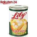 リリー フルーツポンチ(ナタ・デ・ココ入り)(425g)【リリー(LiLy)】