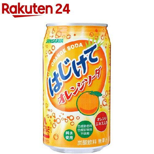 サンガリア はじけてオレンジソーダ 缶 350ml×24本