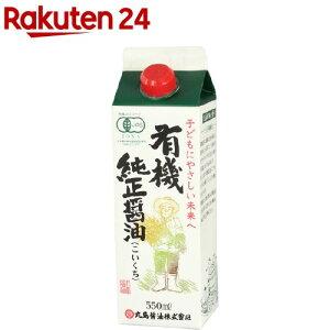 有機純正醤油 紙パック(550ml)【イチオシ】【マルシマ】