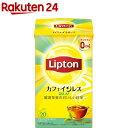 リプトン カフェインレスティー(20包)【リプトン(Lipt...