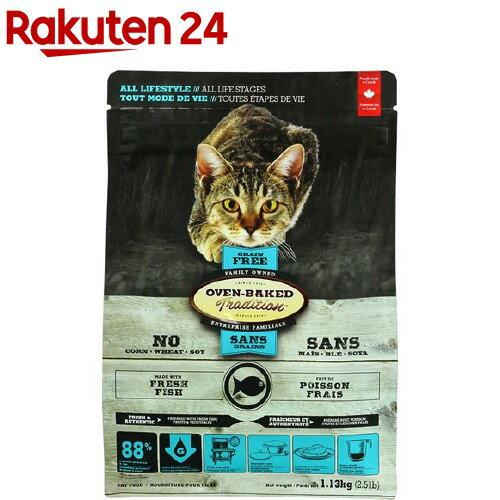 OVEN-BAKED TRADITION(オーブンベークド) 成猫用 グレインフリー フィッシュ 1.13kg