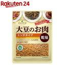 ダイズラボ 大豆のお肉(大豆ミート) ミンチタイプ 乾燥(1