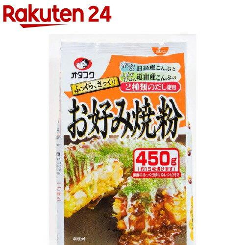 お好みフーズ オタフク お好み焼粉 袋450g [3756]
