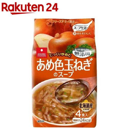 アスザック あめ色たまねぎのスープ 4食 袋26.4g [1761]