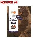 低糖質ロカボクッキー 味わいカカオ(28g(2枚*5袋))