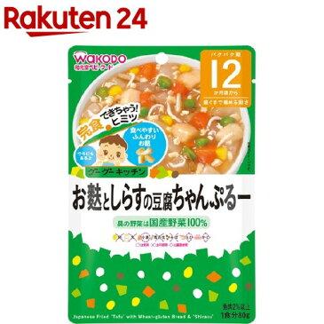 和光堂 グーグーキッチン お麩としらすの豆腐ちゃんぷるー 12ヵ月〜(80g)【wako11ki】【グーグーキッチン】