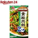 クックドゥ 青椒肉絲用(58g)【クックドゥ(Cook Do...