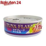 国産 めばちまぐろのツナフレーク缶 オイル漬(80g*3缶セット)