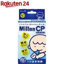 ミルトン CP(60錠)【KENPO_09】【イチオシ】【K