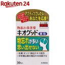 【第3類医薬品】キオグッド顆粒(30包)【ロート】