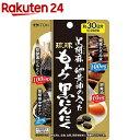 黒胡麻・卵黄油の入った琉球もろみ黒にんにく(90粒)【井藤漢方】