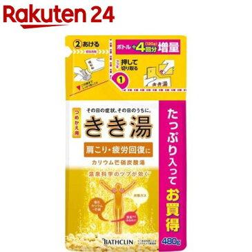 きき湯 カリウム芒硝炭酸湯 つめかえ用(480g)【きき湯】