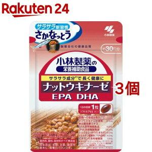 小林製薬 栄養補助食品 ナットウキナーゼ・DHA・EPA(30粒入*3コセット)【小林製薬の栄養補助食品】