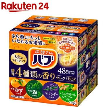 バブ 厳選4種類の香りセレクトBOX(48錠入)【バブ】