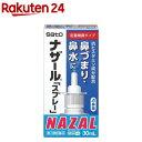 【第2類医薬品】ナザール「スプレー」ポンプ(30ml)【KENPO_08】【pollen-5】【ナザール】