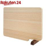食器洗い乾燥機対応 ひのきまな板 スタンド付き 21cm(1枚入)