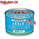 デビフ 国産 ひな鶏レバーの水煮 野菜入り(150g*24コセット)【デビフ(d.b.f)】
