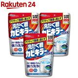 カビキラー アクティブ酸素で落とす洗たく槽カビキラー(250g*3コセット)