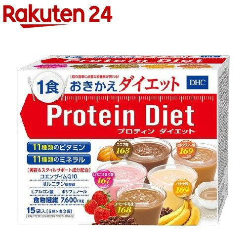 DH(ディー エイチ シー) DH プロテインダイエット 1箱15袋入 4箱セット 1食169kcal以下&栄養バッチリ リニューアル
