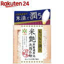 米艶洗顔石鹸(100g)