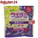 春日井製菓 つぶグミ premium 濃厚ぶどう(75g*2袋セット)【つぶグミ】