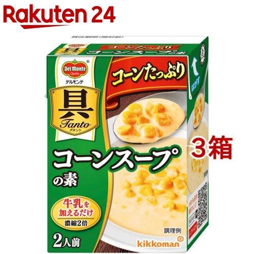 デルモンテ ン食品 具Tanto(具タント) コーンたっぷり コーンスープの素 1セット(8個)