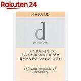 資生堂 d プログラム 薬用 パウダリーファンデーション オークル00 レフィル(10.5g)