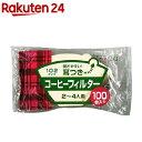 カリタ コーヒーフィルター 102タイプ 無漂白(100枚入)【カリタ(コーヒー雑貨)】