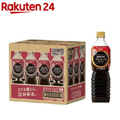 ネスレ ネスカフェ ゴールドブレンド コク深め ボトルコーヒー カフェインレス 無糖(900ml*12本入)
