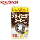ファイン メタ・バニラコーヒー(1.1g*60包)【ファイン】 その1