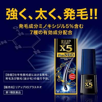 【第1類医薬品】リアップX5 プラスネオ(60ml)【リアップ】 画像1
