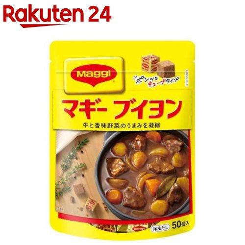 ネスレ マギー ブイヨン袋(4g*50コ入)