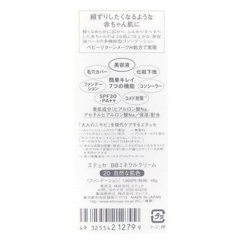 エテュセBBミネラルクリーム20自然な肌色(40g)【tq0】【エテュセ】