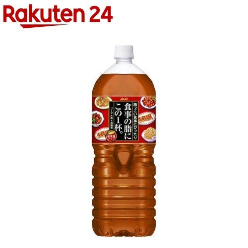 アサヒ飲料 食事の脂にこの一杯 2L×6本