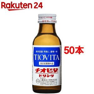 チオビタドリンク(100ml*50本入)【t7o】
