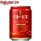 午後の紅茶 ストレートティー(280g*24本入)【午後の紅茶】