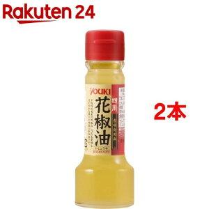 四川花椒油(55g*2本セット)【ユウキ食品(youki)】