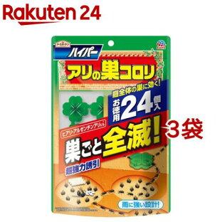 アースガーデン アリ駆除剤 ハイパーアリの巣コロリ(1.0g*24個入*3袋セット)【アースガーデン】