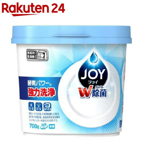 食洗機用ジョイ ダブル除菌 食洗機用洗剤 本体(700g)【ジョイ(Joy)】