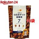 一週間分のロカボナッツ(210g(30g*7袋)*10袋セット)【DELTA(デルタ)】